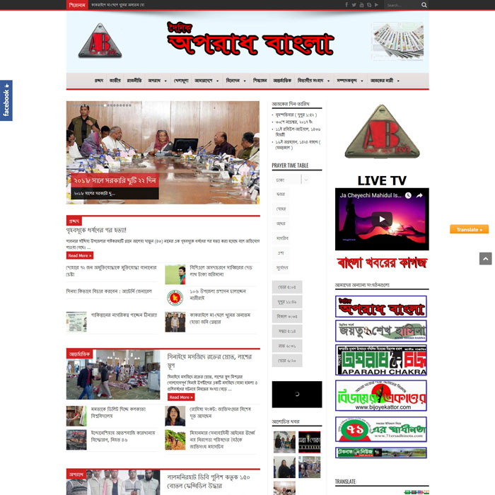 The Daily Aparadh Bangla